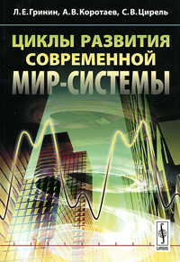 Л. Е. Гринин, А. В. Коротаев, С. В. Цирель Циклы развития современной Мир-Системы playstation