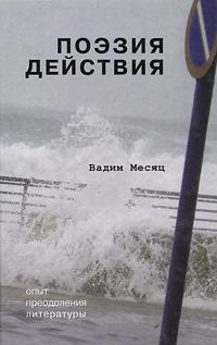 Вадим Месяц Поэзия действия. Опыт преодоления литературы