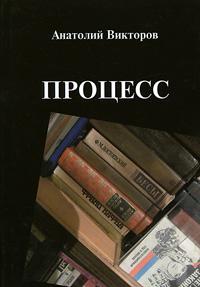 Анатолий Викторов Процесс