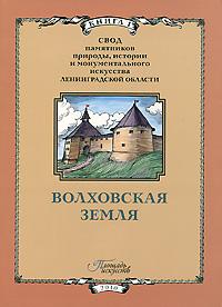 Р. Надеждин Волховская земля памятники искусства тульской губернии в 3 томах полный комплект