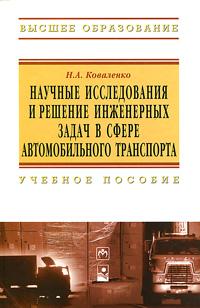 Н. А. Коваленко Научные исследования и решение инженерных задач в сфере автомобильного транспорта