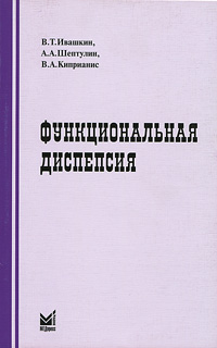 В. Т. Ивашкин, А. А. Шептулин, В. А. Киприанис Функциональная диспепсия