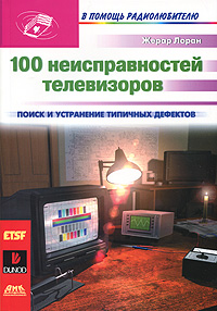 Жерар Лоран. 100 неисправностей телевизоров