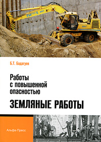 Б. Т. Бадагуев Работы с повышенной опасностью. Земляные работы работы с повышенной опасностью изоляционные работы