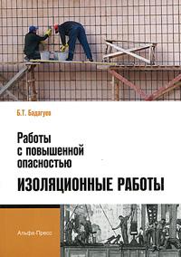 Б. Т. Бадагуев Работы с повышенной опасностью. Изоляционные работы работы с повышенной опасностью изоляционные работы