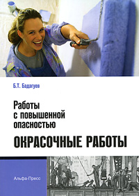Б. Т. Бадагуев Работы с повышенной опасностью. Окрасочные работы работы с повышенной опасностью кровельные работы