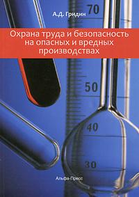 А. Д. Гридин Охрана труда и безопасность на опасных и вредных производствах связь на промышленных предприятиях