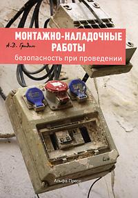 А. Д. Гридин Монтажно-наладочные работы. Безопасность при проведении монтажно тяговый механизм able wrp 32 20