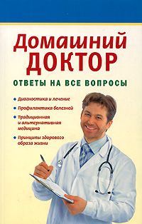 Домашний доктор. Ответы на все вопросы сухачевский в доктор ф и другие