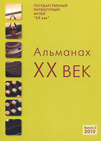 XX век. Альманах, №2, 2010 база альманах 1 2010