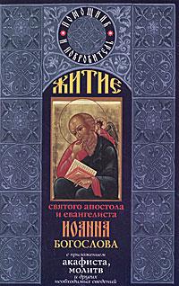 Житие святого апостола и евангелиста Иоанна Богослова огненный рубин апостола петра