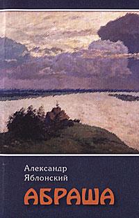Александр Яблонский Абраша александр мень русская религиозная философия
