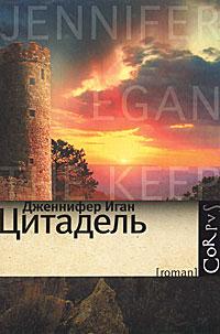 Дженнифер Иган Цитадель томислав османли двадцать первый книга фантазмов