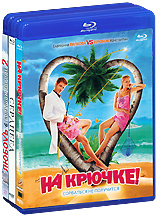 3 Blu-ray по цене 1: На крючке! / Сердцеед / Любовь в большом городе 2 (3 Blu-ray) 2018 children girls clothing sets teenage girls suit school costume for girls clothes two pieces striped t shirts pants 13 14 t