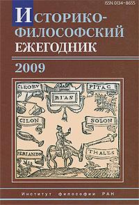 Историко-философский ежегодник 2009 социологический ежегодник 2009 page 1