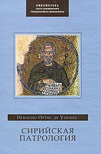 Игнасио Ортис де Урбина Сирийская патрология