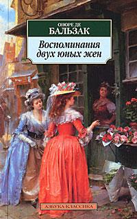 Оноре де Бальзак Воспоминания двух юных жен жорж санд графиня рудольштадт