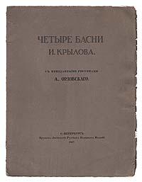 Фото Четыре басни И. Крылова с неизданными рисунками А. Орловского. Купить в РФ