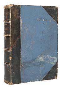 Теория права и государства в связи с теорией нравственности (в 2 томах, одной книге)