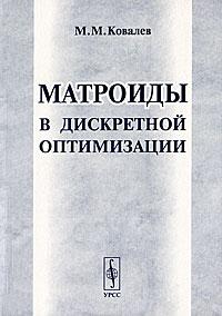 М. М. Ковалев Матроиды в дискретной оптимизации лекции по выпуклому и многозначному анализу