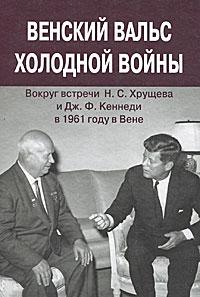 Венский вальс холодной войны. Вокруг встречи Н. С. Хрущева и Дж. Ф. Кеннеди в 1961 году в Вене. Документы куплю монеты ссср 1961 1991гг в волгограде