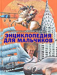 Самая иллюстрированная энциклопедия для мальчиков александр махлаюк римские легионы самая полная иллюстрированная энциклопедия isbn 978 5 04 089212 9