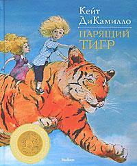 Кейт ДиКамилло Парящий тигр история о зигфриде и брунгильде