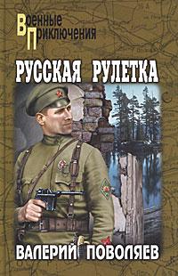 Валерий Поволяев Русская рулетка