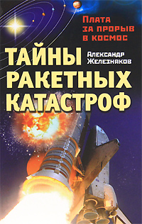 Железняков А. Тайны ракетных катастроф. Плата за прорыв в космос