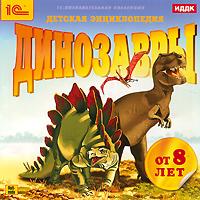 Zakazat.ru Динозавры. Детская энциклопедия