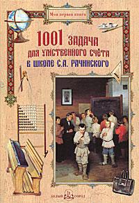 1001 задача для умственного счета в школе С. А. Рачинского. С. А. Рачинский