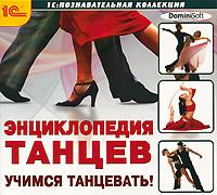 Zakazat.ru Энциклопедия танцев. Учимся танцевать