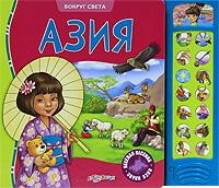 Азия. Книжка-игрушка