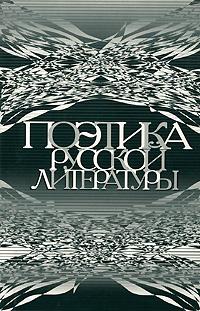 Поэтика русской литературы все герои произведений зарубежной литературы