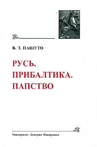 В. Т. Пашуто Русь. Прибалтика. Папство крот истории