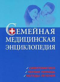 Семейная медицинская энциклопедия