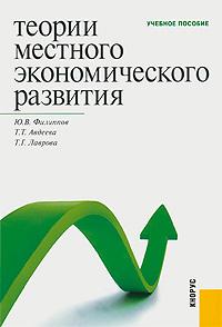 Ю. В. Филиппов, Т. Т. Авдеева, Т. Г. Лаврова. Теории местного экономического развития