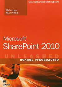 Майкл Ноэл, Колин Спенс Microsoft SharePoint 2010. Полное руководство kenneth schaefer professional sharepoint 2010 development