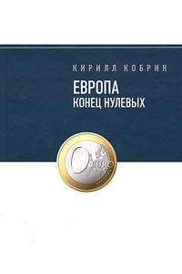 Кирилл Кобрин Европа. Конец нулевых доставка продуктов европа липецк