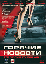 Горячие новости Film i Vast,Illusion Film& Television AB