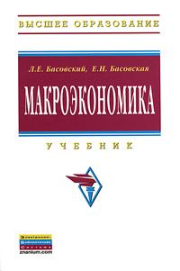 Л. Е. Басовский, Е. Н. Басовская Макроэкономика л е басовский экономика отрасли