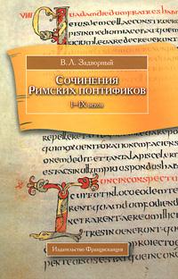 В. Л. Задворный Сочинения Римских понтификов I-IX веков полемика и схизма история греко латинских споров ix xii вв