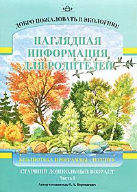 О. А. Воронкевич Добро пожаловать в экологию! Старший дошкольный возраст. Наглядная информация для родителей. Часть 1