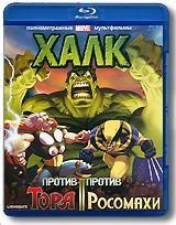 Халк против Тора / Халк против Росомахи (Blu-ray)