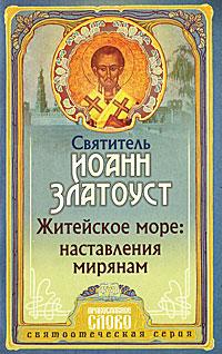Святитель Иоанн Златоуст Житейское море. Наставления мирянам святитель иоанн златоуст о христианской любви