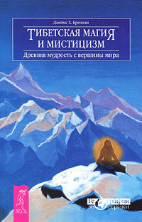 Тибетская магия и мистицизм. Древняя мудрость с вершины мира. Джеймс Х. Бреннан