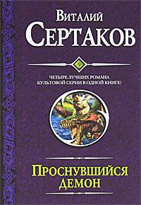 Виталий Сертаков Проснувшийся демон