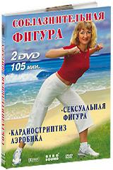 Соблазнительная фигура (2 DVD) геймер 2 dvd