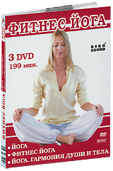 Йога / Фитнес йога / Йога: Гармония души и тела (3 DVD) йога мала
