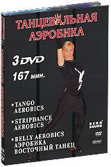 Танцевальная аэробика (3 DVD) джой dvd